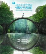 The 25th Korean Air Travel Photo Contest