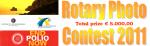 Rotary Photo Contest 2011