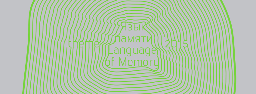 The Language of Memory