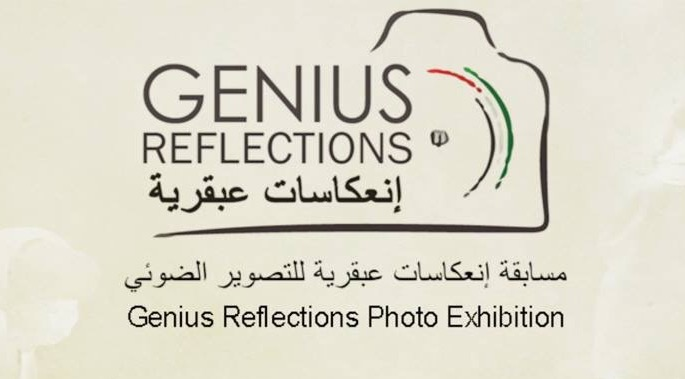 Genius Reflections