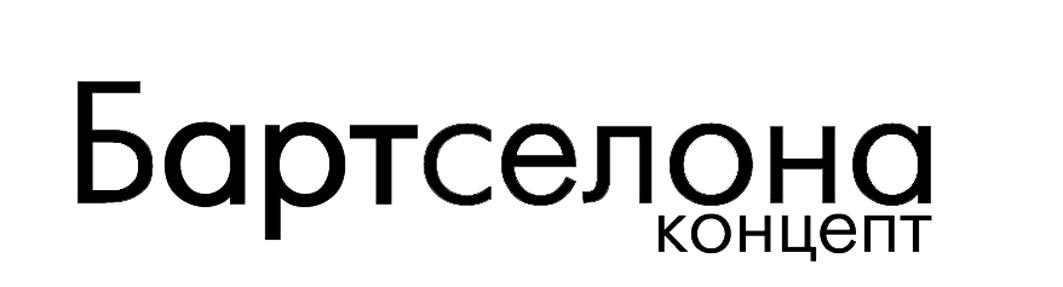 Бартcелона Photo Contest