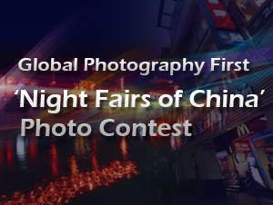 'Night Fairs of China' Photo Contest