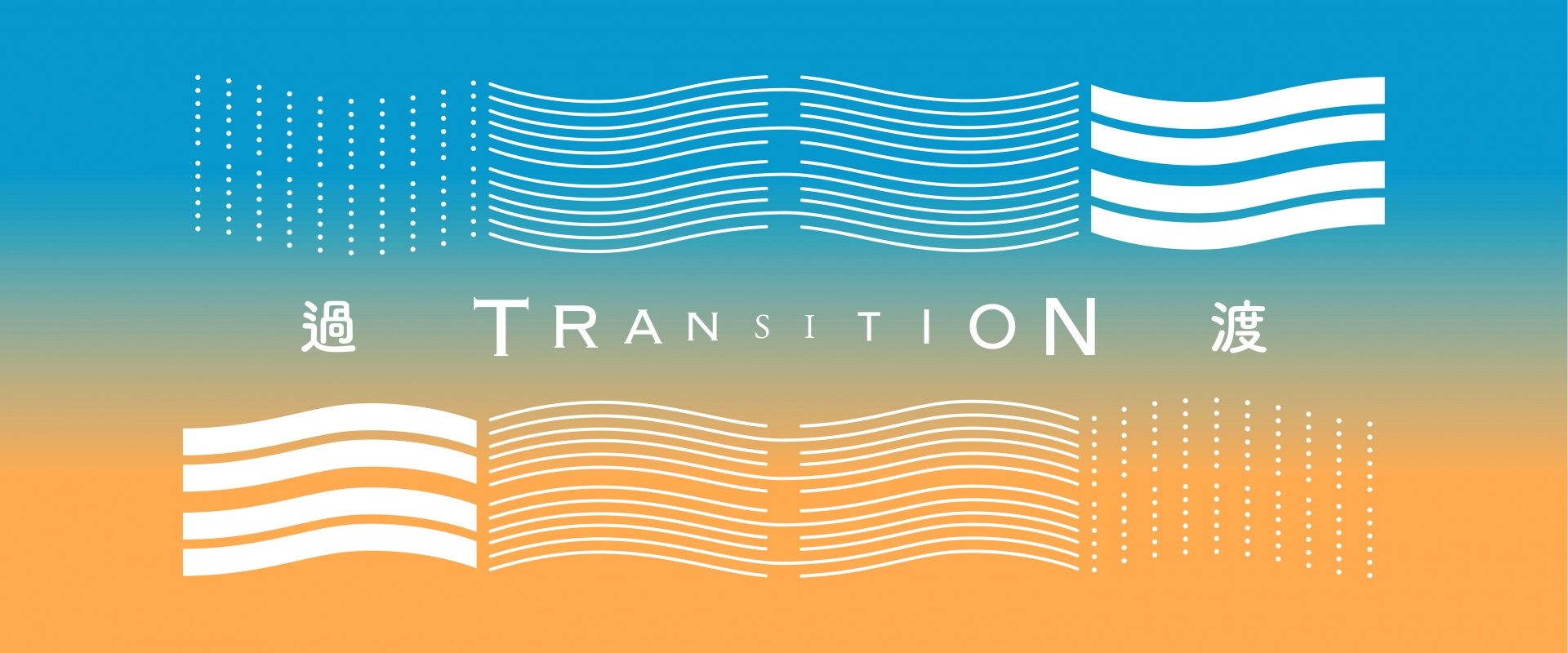 "WMA Commission 2017/18 Call For Proposals: ""Transition"""