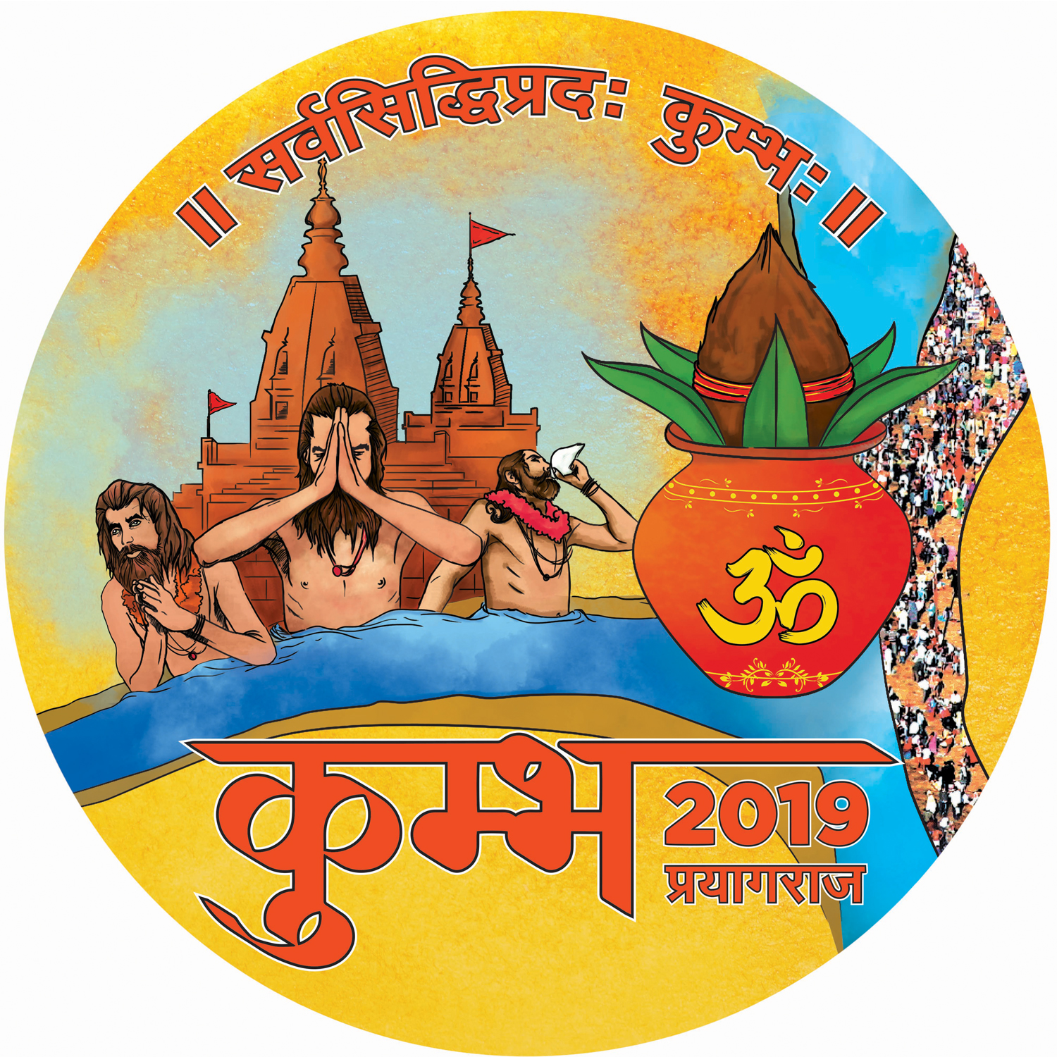 Prayagraj Kumbh 2019 Photo Contest