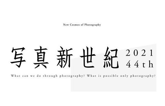 New Cosmos of Photography Competition